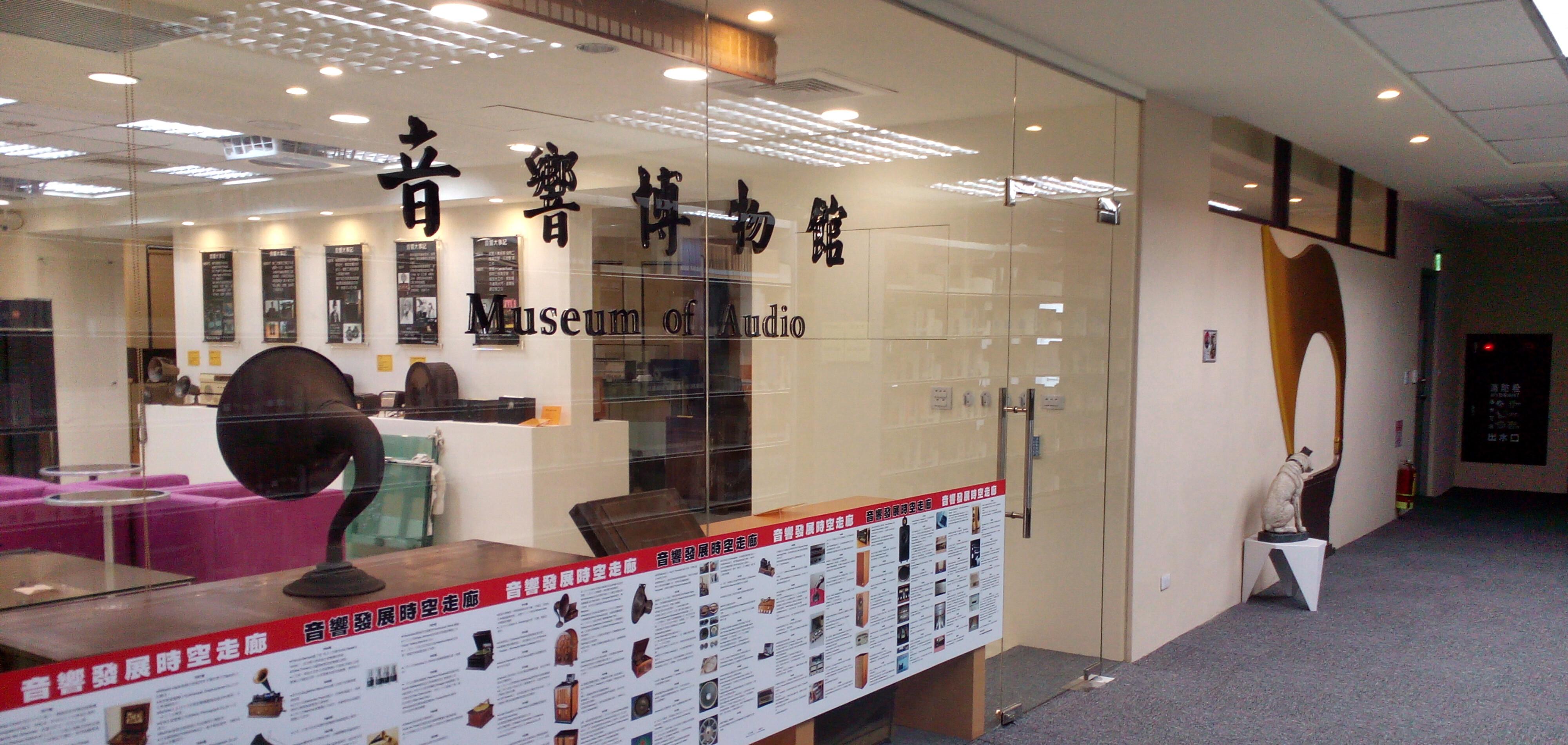 音響博物館